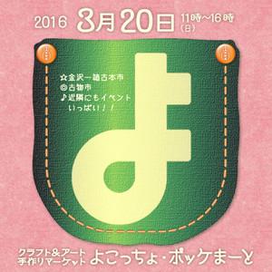 20160201_1357550